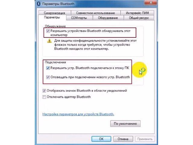 параметры Bluetooth
