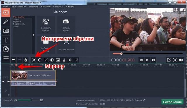 Movavi Video Suite обрезать видео