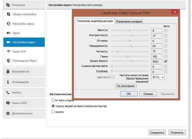 Настройки веб-камеры в скайп