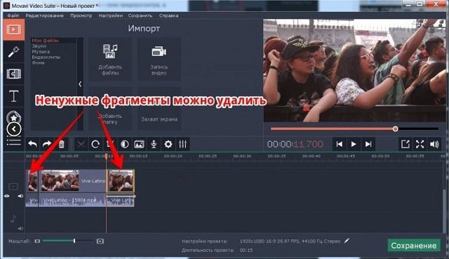 Movavi Video Suite удалить фрагмент