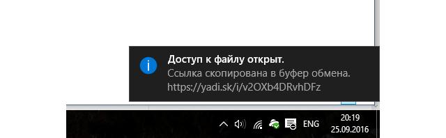 открыть доступ к файлу