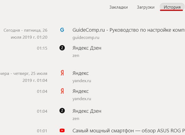 история браузера