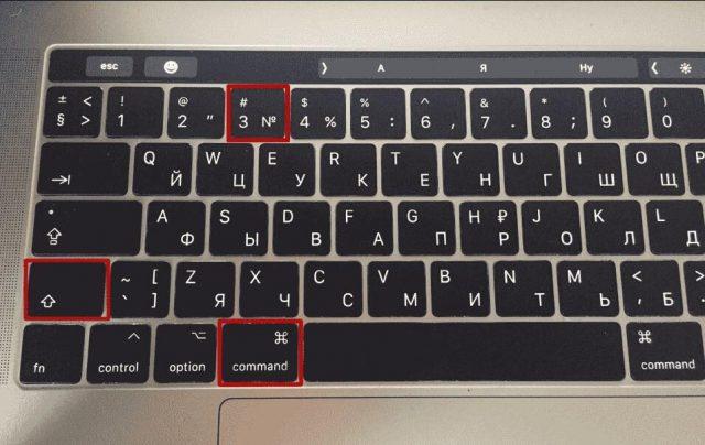 сочетание клавиш Shift+Command+3
