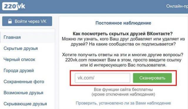 как посмотреть друзей с 220vk.com