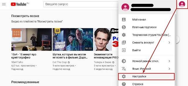 настройки в youtube