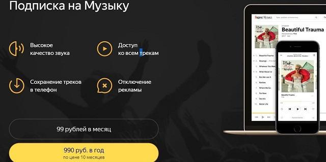 Подписка в Яндекс.Музыка