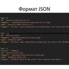 формат JSON