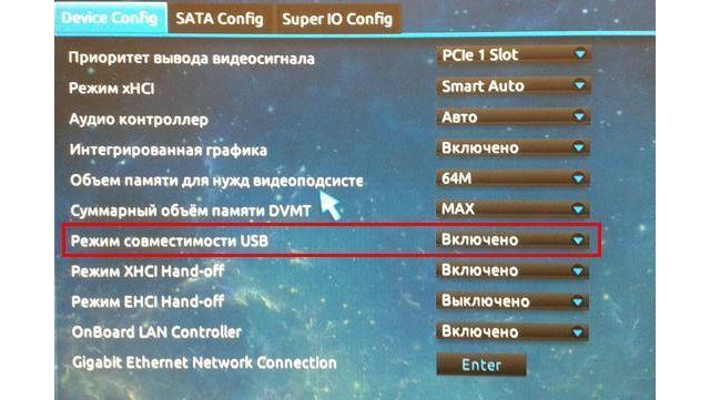 Режим совместимости USB