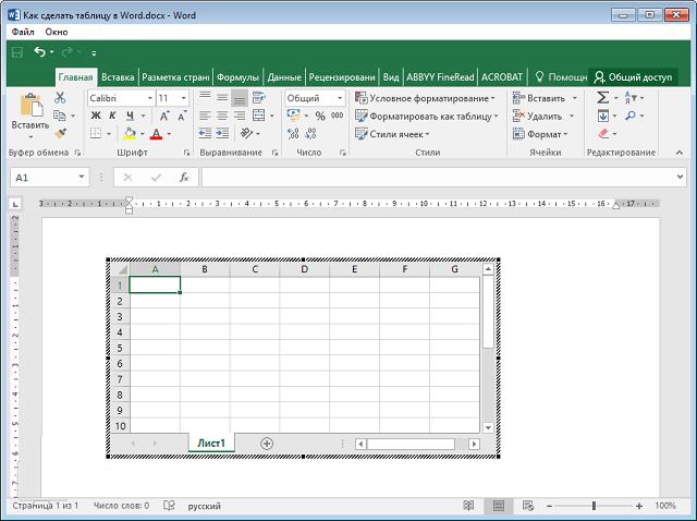 как вставить таблицу Excel в ворд
