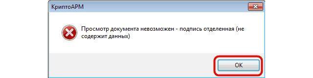 КриптоАРМ уведомление