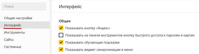 настройка интерфейса в яндекс браузере