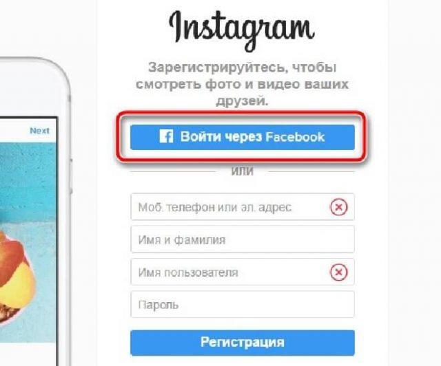 вход в инстаграм через Facebook