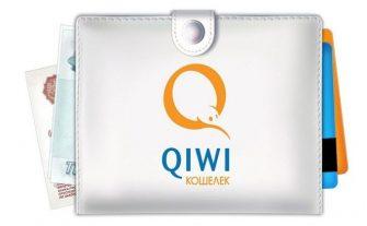 Как удалить Qiwi кошелек – пошаговая инструкция