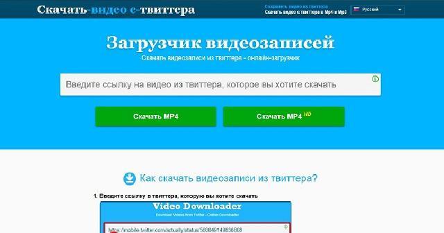 Как скачать видео с твиттера с помощью Download Twitter Video