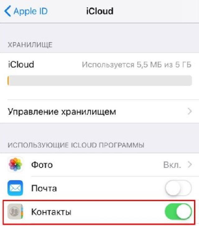 Перенос контактов с айфона на айфон при помощи iCloud