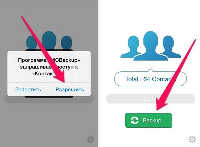 Перенос контактов с айфона на айфон с помощью программы My Contacts Backup