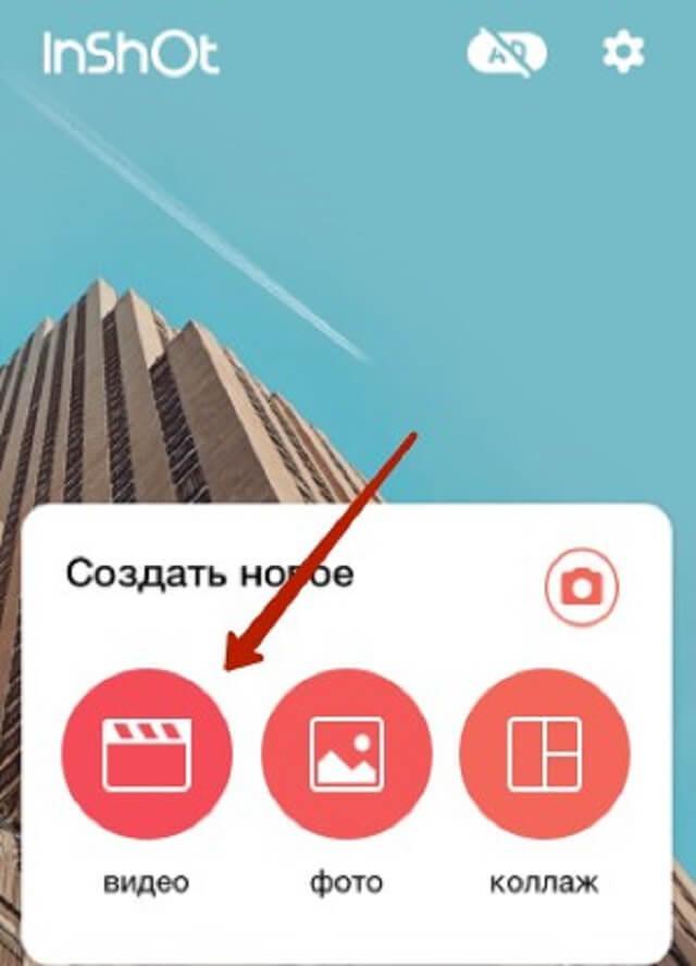 Добавление видео в приложение InShot