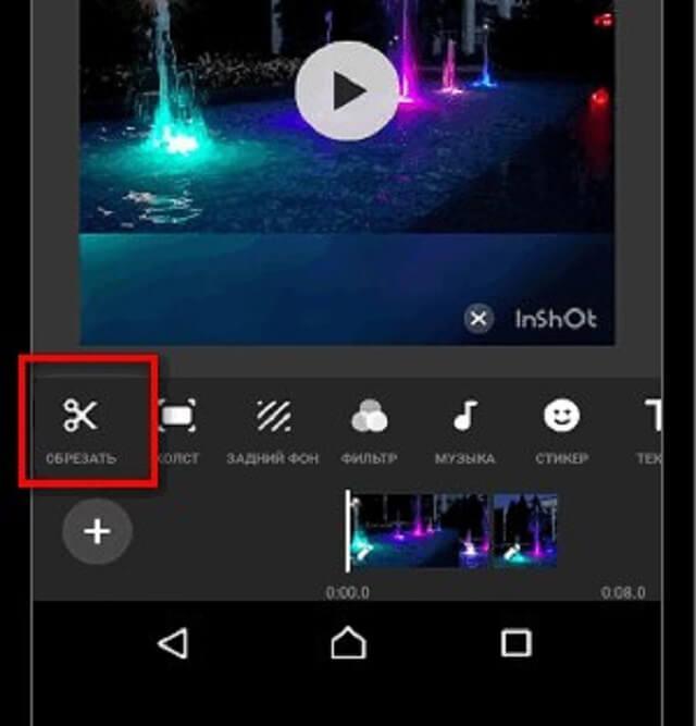 Обрезка видео в приложении InShot