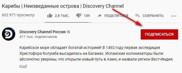 подписка на канал в YouTube