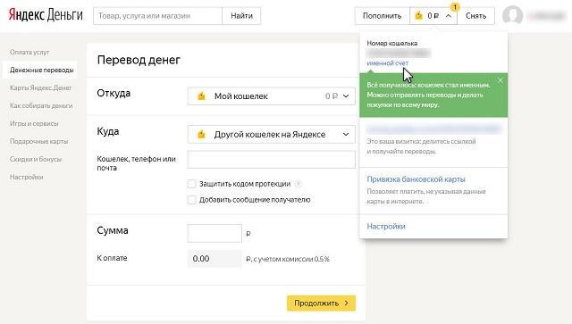 Пополнение Яндекс Деньги