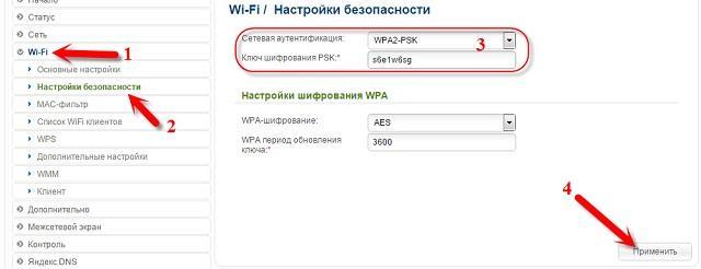 смена пароля на D-link DIR-615