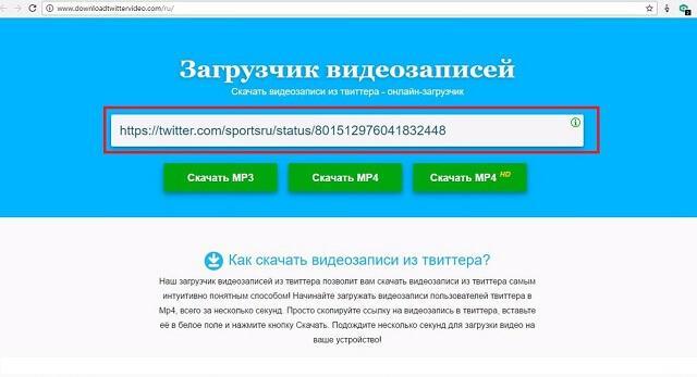 Вставка ссылки на видео из твиттера в Download Twitter Video