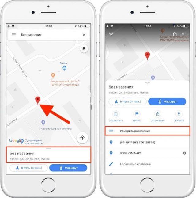 измерение расстояния на приложении гугл.карты