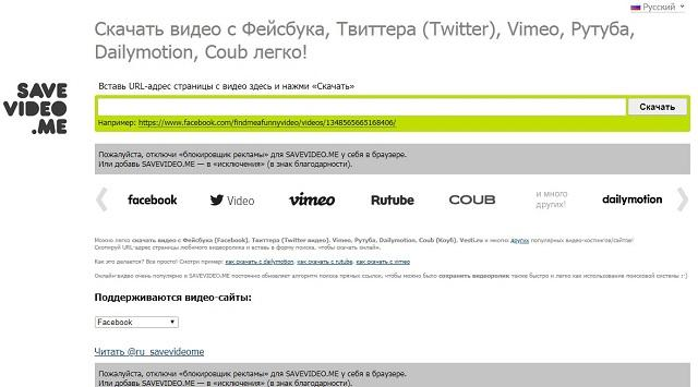 Как скачать видео с твиттера с помощью Savevideo.me