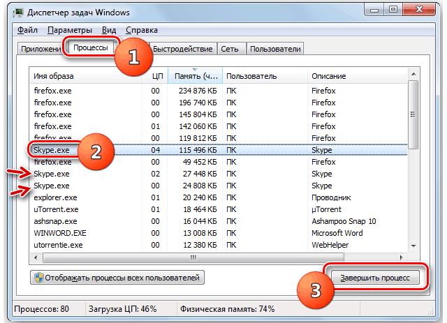 завершение процесса Skype 8 в Диспетчере задач Windows 7