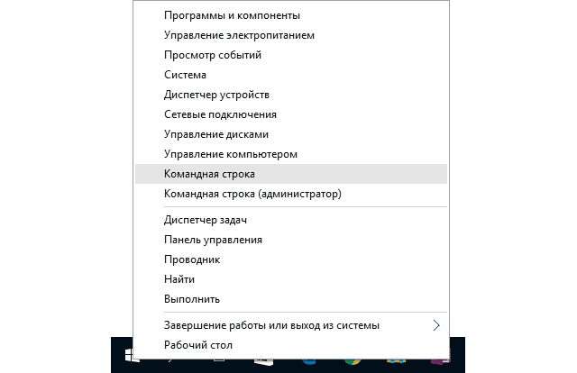 Командная строка в windows 10