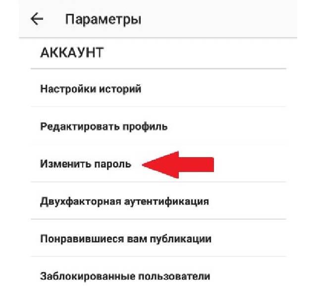 как изменить пароль на смартфоне