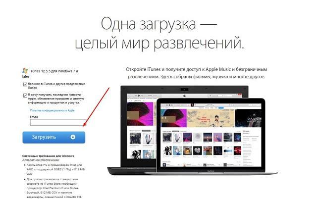 Перенос контактов с айфона на айфон через iTunes
