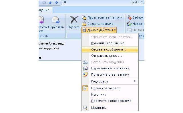 отозвать сообщение в Outlook 2007