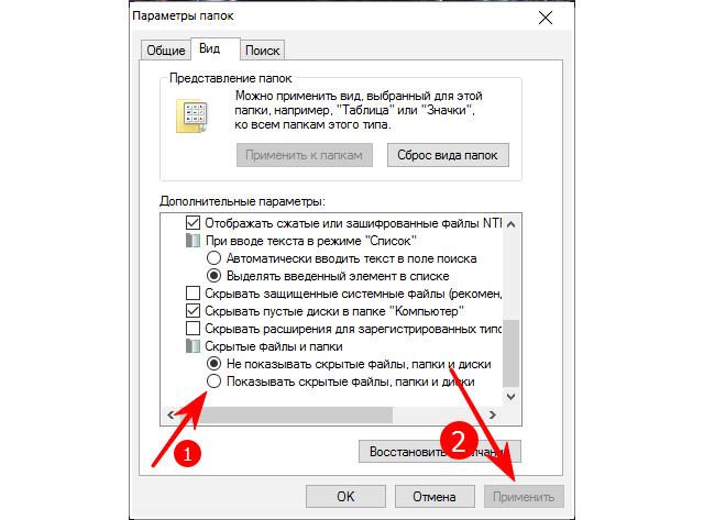 Включение отображения скрытых файлов и папок в Windows