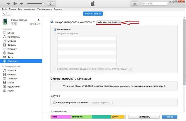 Отметка галочкой «Синхронизировать … с Windows Contacts» в iTunes