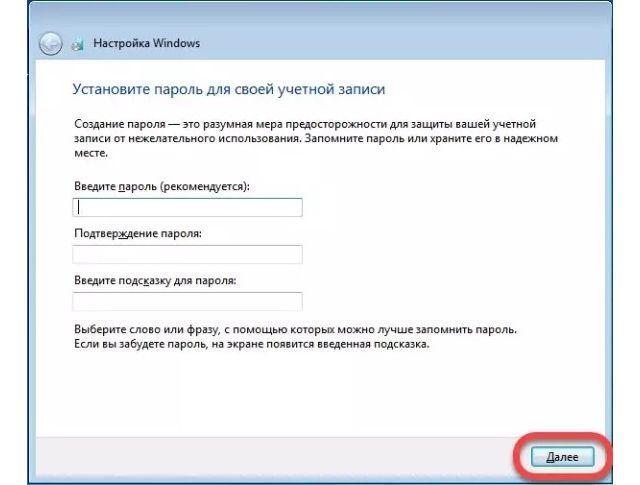 Окно ввода пароля