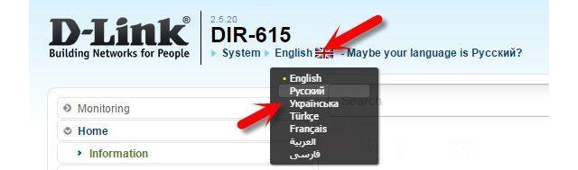 настройки D-link смена языка