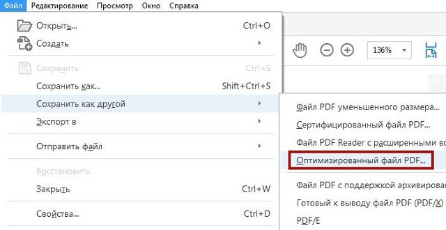 Оптимизированный файл PDF