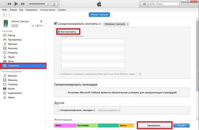 Применение выставленных параметров в iTunes