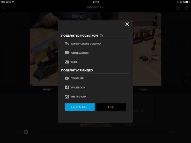 Сохранение обрезанного видео в приложении Splice