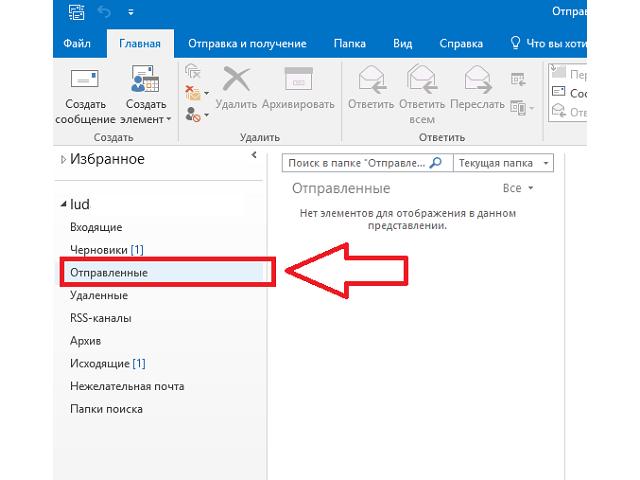 папка Отправленные в Outlook