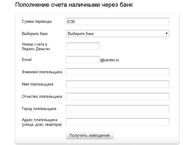 Пополнение Яндекс Деньги через банк