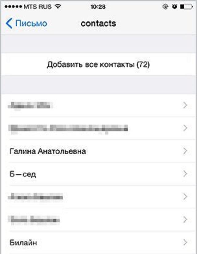 Выбор контактов для переноса на другой айфон при помощи Mover