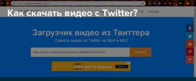 Скачать видео с Twitter: пошаговая инструкция для владельцев компьютера, Android и iPhone