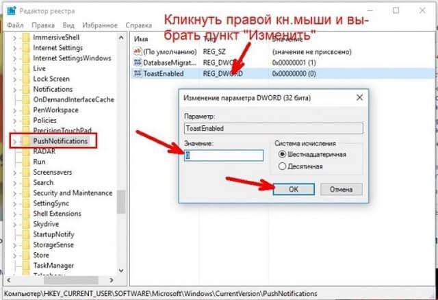 Отключение уведомлений с применением параметров реестра