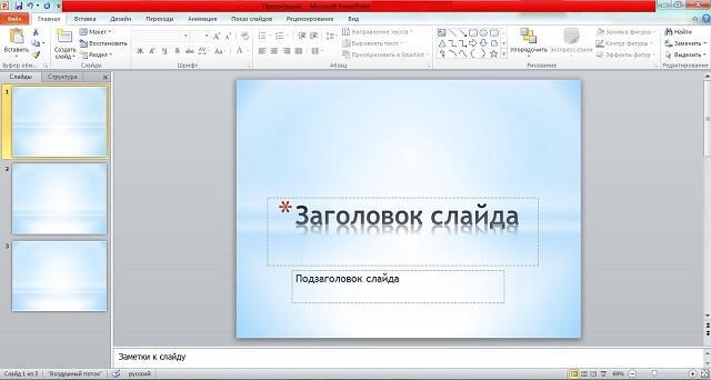 Как открыть pptx файл с помощью Microsoft PowerPoint