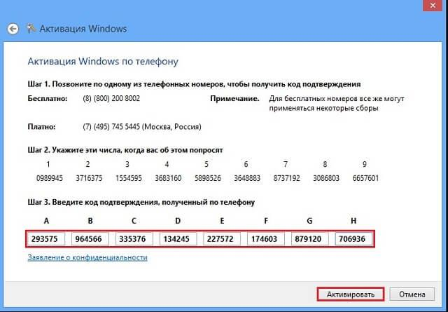 Активация Виндовс 10 по телефону