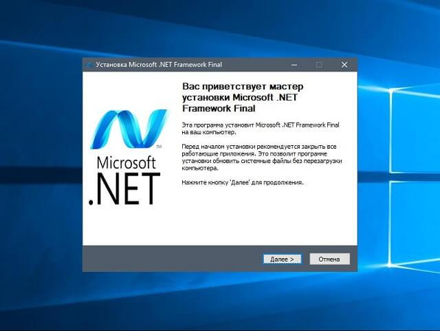 Установка пакета .Net Framework