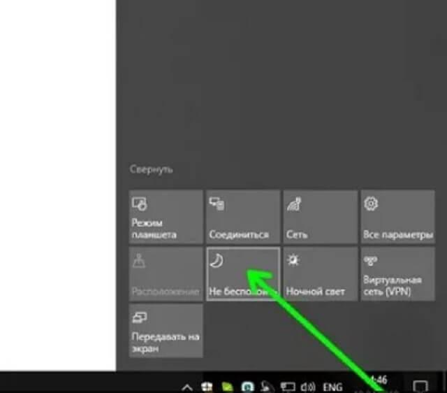 Отключение уведомлений в Windows 10 при помощи режима