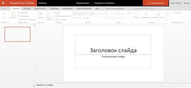 Как открыть pptx файл с помощью PowerPoint Online